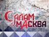 Séries Mania : Devenez fan de Salaam, Moscou ! …